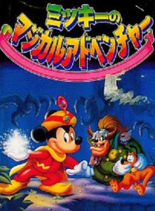 Mickey to Donald — Magical Adventure 3